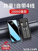 充電寶20000毫安大容量超薄小巧便攜18W快充閃充沖無線移動電源適用于蘋果華為手機自帶線