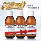 魚油特惠組|金秋享回饋 黃金PRN大賞-3入