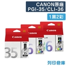 原廠墨水匣 CANON 1黑2彩 PGI-35 + CLI-36 /適用 CANON iP100/iP100B