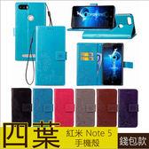 附掛繩 四葉草皮套 紅米7A 紅米Note5 手機殼 紅米note 5 pro 保護套 手機套 保護殼 磁扣 立體壓花