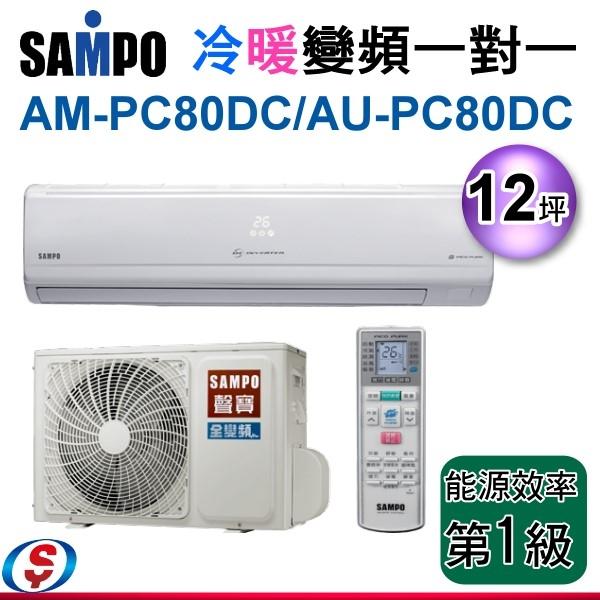 【信源】12坪 SAMPO 聲寶 PICOPURE 冷暖變頻一對一冷氣 AM-PC80DC+AU-PC80DC (含標準安裝)