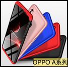 【萌萌噠】歐珀 OPPO A31 2020 時尚簡約純色款 360度三段式全包保護 防摔磨砂硬殼 手機殼 手機套