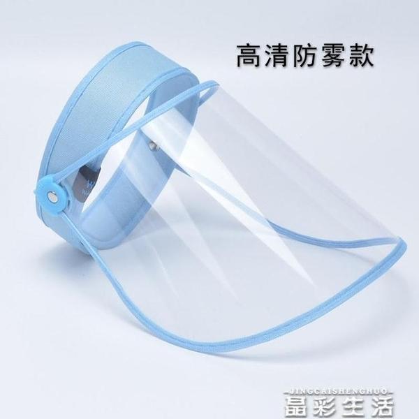 防護帽疫情隔離防護帽防飛沫唾沫面具男女高清透明面罩空頂帽護臉 晶彩