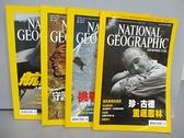 【書寶二手書T4/雜誌期刊_EU8】國家地理雜誌_2003/4+5+11+12期_共4本合售_珍古德重返叢林等