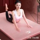 悅步瑜伽墊加厚20MM加寬加長初學者家用...