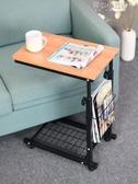 (快出)北歐簡約現代可行動床邊桌升降小茶幾邊幾懶人電腦桌沙發邊小書桌YYJ
