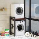 洗衣機置物架雙層落地滾筒收納架可疊放架子【君來佳選】