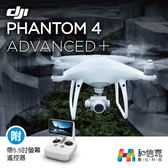 【和信嘉】DJI Phantom4 Advanced Plus 空拍機 P4A+ 公司貨 原廠保固