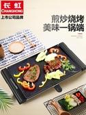 電烤盤 電烤爐燒烤爐家用無煙電烤盤烤肉盤韓式不粘烤肉鍋烤架烤肉機 莎拉嘿呦