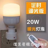 小夜燈LED無線遙控燈床頭燈臥室嬰兒喂奶燈插電節能創意插座燈 漾美眉韓衣