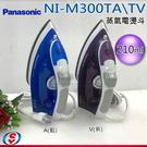 【新莊信源】Panasonic國際牌蒸氣電熨斗 NI-M300TA / NI-M300TV / NI-M300T