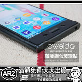 ARZ¦LOGO開孔-滿版全膠¦Oweida 滿版鋼化玻璃貼 SONY XZs XZ Premium XZP 螢幕保護貼2.5D玻璃保護貼