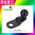 黑隼 TAKEWAY 球型底座 (型號: BM01) 適用: LA系列 黑隼Z手機座週邊 配件