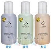 COSMOS C45019-果香指甲油去除液(100ml)【小三美日】