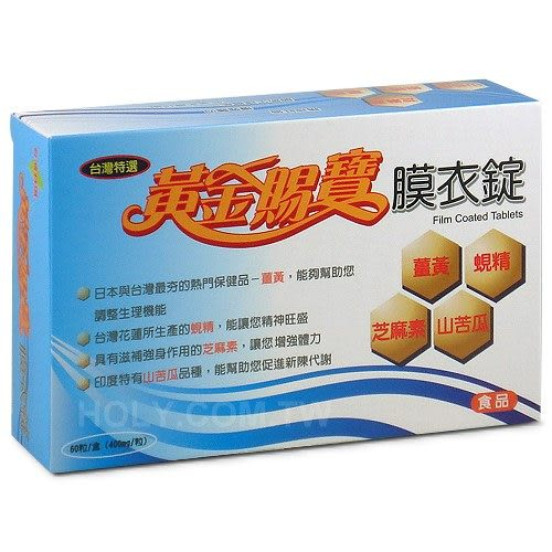優杏~黃金賜寶膜衣錠(蜆精+薑黃+山苦瓜+芝麻)60粒/盒