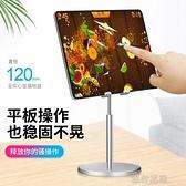 支架 手機桌面支架iPad平板電視直播支架床頭升降支撐架可調節托架