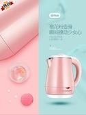 電熱水壺 便攜式旅行迷你小型容量功率宿舍學生辦公室燒水壺 快速出貨