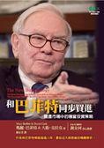 (二手書)和巴菲特同步買進:震盪市場中的穩當投資策略