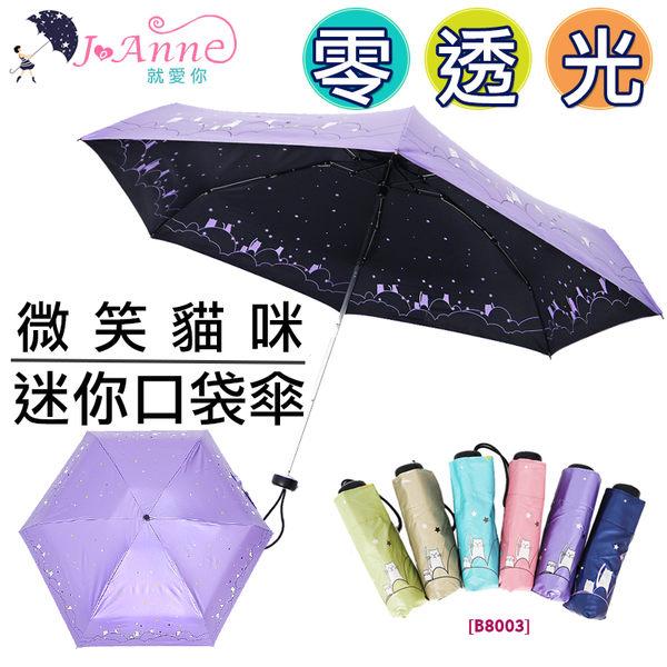雙龍牌微笑貓咪迷你口袋傘-雙面降溫涼感晴雨傘五折傘MINI傘輕量傘【JoAnne就愛你】B8003