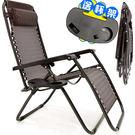 無段式躺椅(贈杯架)無重力躺椅斜躺椅.折...