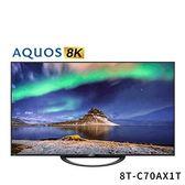 【音旋音響】SHARP 台灣夏普 AQUOS 真8K液晶電視 8T-C70AX1T 公司貨 2年保固