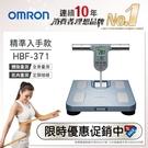 OMRON 歐姆龍 HBF-371 體重...