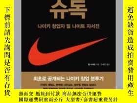二手書博民逛書店슈독(Shoe罕見Dog)Y271477 판매중 책과 꽃을 함께 선물하세요 出版2016