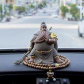 陶瓷紫砂汽車關羽關公佛像擺件車內高檔武財神車載車上裝飾品