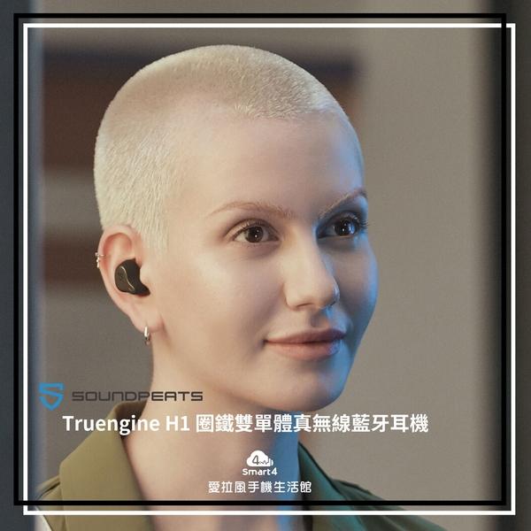 【台中愛拉風│Soundpeats專賣店】Truengine H1 圈鐵雙單體真無線藍牙耳機 藍牙5.2 IPX5防水
