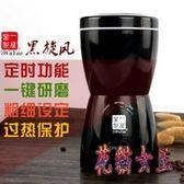 220V 咖啡粉研磨器 小型咖啡機家用全自動磨豆機 咖啡豆研磨機電動 aj8859【花貓女王】