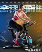 健身車 豐成動感單車家用超靜音健身車腳踏室內運動自行車 健身房器材 igo 薇薇家飾