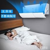 空調擋風板防直吹月子嬰幼兒通用出風口耐用擋板遮風防風罩檔 PA3799『紅袖伊人』