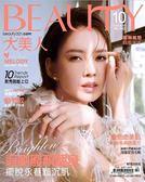 大美人雜誌(BEAUTY) 10月號/2018 第182期