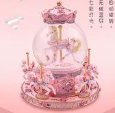 旋轉木馬水晶球八音盒音樂盒兒童生日禮物【不二雜貨】