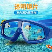 兒童泳鏡男童大框防水防霧高清透明女童游泳眼鏡潛水鏡游泳裝備