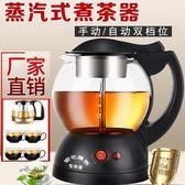 220V 多功能煮茶器黑茶蒸汽煮茶器電熱玻璃全自動蒸汽花茶養生壺壺   蜜拉貝爾