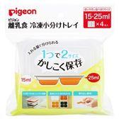 ☆愛兒麗☆貝親Pigeon 副食品冰磚盒15・25ml(P03249)