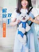 寵物包寵物胸前包狗狗貓咪外出包便捷雙肩包貓包狗包小型犬泰迪透氣背包YYP