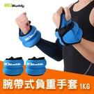 MDBuddy腕帶式負重手套1KG(一雙)(訓練 重量訓練 負重訓練 ≡排汗專家≡