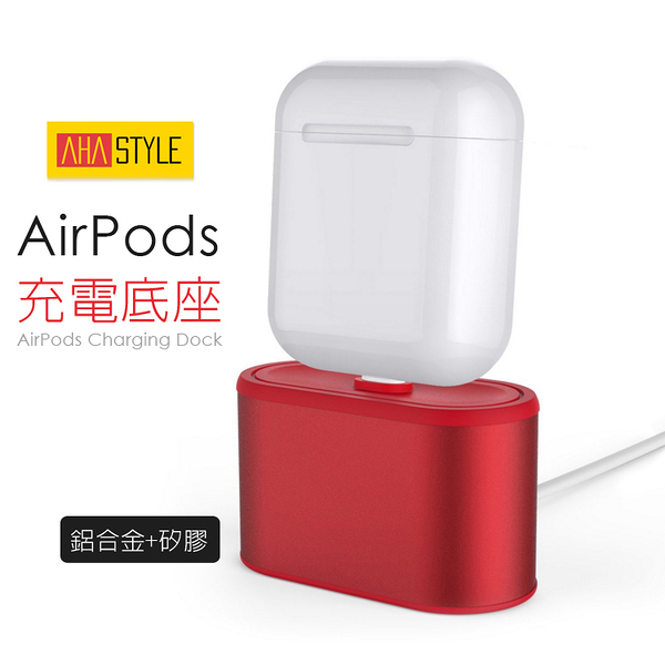 AhaStyle 蘋果Airpods 耳機充電底座 鋁合金充電座