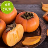 【柿外桃園】日本甜柿7兩6粒裝禮盒1盒(宅配免運)