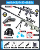 兒童吃雞玩具全套裝備絕地新款awm求生98k狙擊槍真人水彈搶男孩槍 歐亞時尚