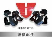 [ 家事達 ] 台灣日農- 308F 折疊--中耕機耕耘機專用開溝器與培土刀  特價