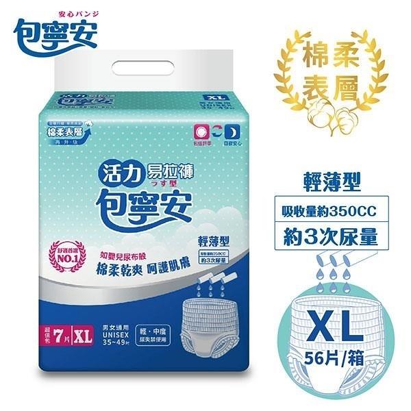 【南紡購物中心】【包寧安】棉柔護膚 活力易拉褲(內褲型) 成人紙尿褲(XL:7片*8包/箱)