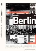 (二手書)邁向柏林之路:德國土地與歷史的迂迴與謎團