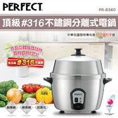 豬頭電器(^OO^) - 【PERFECT】頂級316不鏽鋼分離式電鍋(PR-8360)
