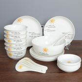 618好康鉅惠 北歐風格創意太陽日式餐具套裝陶瓷碗盤套裝
