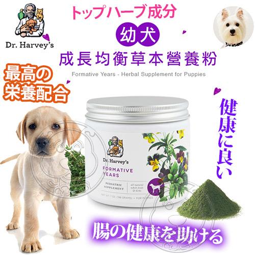 【 培菓平價寵物網】美國哈維博士Dr.Harveys》幼犬用成長均衡草本營養粉-7oz