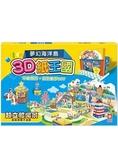 3D紙王國 夢幻海洋島