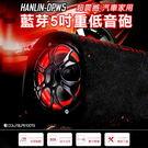 HANLIN-DPW5 汽車 家庭 車用 家用 藍芽重低音砲 藍牙5吋重低音 1.8吋高音 插卡MP3音箱喇叭